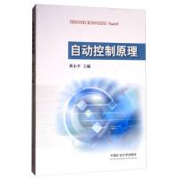 【二手书9成新】 自动控制原理 蒋小平 中国矿业大学出版社 9787564633073