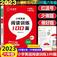 阳光同学六年级上课时优化作业六年级上册英语外研版2021秋