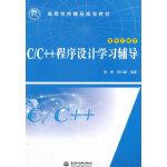 C/C++程序设计学习辅导 (21世纪高等学校精品规划教材)