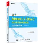 Selenium 3+Python 3自�踊��y��目���穑�牟锁B到高手