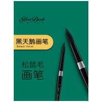 美国黑天鹅Black Velvet 天鹅绒松鼠毛水彩笔系列勾线画笔 3007S