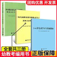 全三册 3-6岁儿童学习与发展指南+幼儿园教育指导纲要+幼儿园工作规程 小学教师资格考试用书幼师