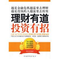 【二手旧书8成新】理财有道投资有招 陈泰先著 9787802227231