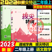 2020秋黄冈小状元达标卷二年级上册数学BSD北师大版课本教材教科书同步配套教辅练习册