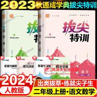 2021秋黄冈小状元达标卷二年级上册数学BSD北师大版课本教材教科书同步配套教辅练习册