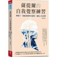 现货港台原版图书 陈茂雄萨提尔的自我觉察练习:学会了,就能突破内在盲点,达成人生目标天下杂志