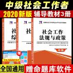 社会工作者职业水平考试中级2020辅导教材 (3册套装):实务+综合能力+法规与政策