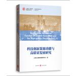 科技创新策源功能与高质量发展研究(高质量发展研究系列丛书)