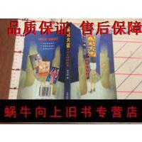 【二手旧书9成新】星光大道女主持的故事