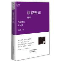 桃花殓:Ⅲ:残破(货号:A1) 梅成 9787201079981 天津人民出版社