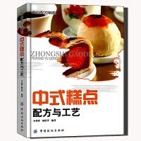 中式糕点配方与工艺 食品工业工业技术书籍 烹饪/美食烘焙甜品工业技术书籍 糕点制作技术书籍 中式糕点配方书籍