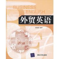 【二手旧书8成新】外贸英语 谢毅斌 9787302127024