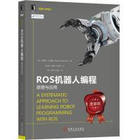ROS机器人编程-原理与应用 怀亚特S纽曼 机器人学译丛编写ROS工具书 移动机器人控制导航系统集成机器人操作系统 开