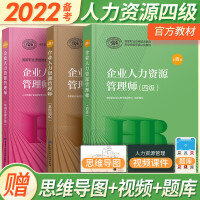 备考2021 人力资源管理师四级 (第四版)企业人力资源管理师四级2020官方教材+基础知识+法律手册+人力资源管理师四