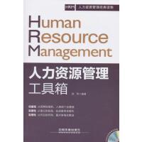 【正版二手书9成新左右】管理工具箱9787113168643