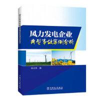 风力发电企业典型事故案例分析
