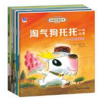 欧洲珍藏绘本:淘气狗托托妙趣故事(套装共8册)