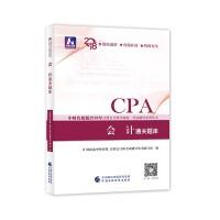 注册会计师教材辅导2018 cpa2018年注册会计师全国统一考试辅导系列丛书:会计通关题库CPA