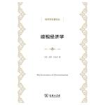 歧视经济学(经济学名著译丛)