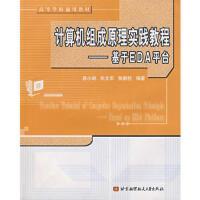 【二手旧书8成新】计算机组成原理实践教程-基于EDA平台 易小琳 9787810778534