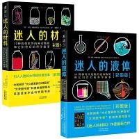 迷人的材料 科普读物套装2册(彩图升级版)+迷人的液体(彩图版)10种改变世界的神奇物质 英] 马克・米奥多尼克