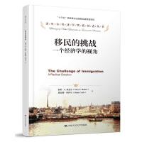 移民的挑战:一个经济学的视角(诺贝尔经济学奖获得者丛书)