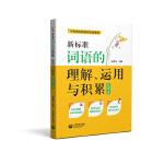 新标准词语的理解、运用与积累(五年级上册)(配套部编本语文新教材五年级上册)