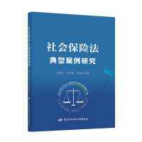 社会保险法典型案例研究