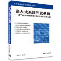 【旧书二手书8新正版】 嵌入式系统开发基础――基于ARM9微处理器C语言程序设计(第