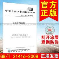 GB/T 21416-2008医用电子体温计