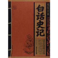 【二手旧书8成新】《线装经典-白话史记》 《线装经典》编委会 9787222156876
