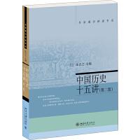 中国历史十五讲(第二版) 北京大学出版社