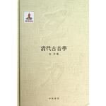 清代古音学(精)王力全集 第六卷国家出版基金项目
