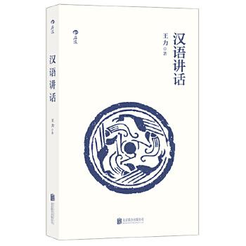 汉语讲话(口袋本)(pdf+txt+epub+azw3+mobi电子书在线阅读下载)