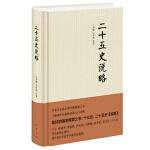 【RT7】二十五史说略(精) 王钟翰,安平秋 中华书局 9787101104646