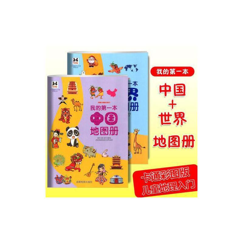 2018新版丁丁猫我的第一本中国地图册+世界地图册全2本卡通漫画版地图帮助孩子学习地理扩展知识读物图文并茂儿童地理入门读物
