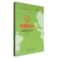 【二手旧书8成新】伴随成长:家庭教育手册(6-9岁版 李观政 9787303218493