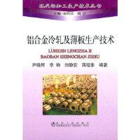 铝合金冷轧及薄板生产技术尹晓辉__现代铝加工生产技术丛书