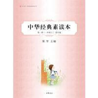 中华经典素读本第一册(中华诵・经典素读教程系列・蒙学编・一年级上)