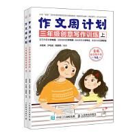 作文周计划 三年级创意写作训练 全2册