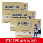 王芳大语文系列―阅读理解120篇(全三册)