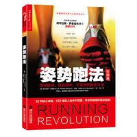 【二手旧书8成新】姿势跑法:跑得更快,更,不受伤的跑步方法 尼可拉斯・罗曼诺夫 9787213083372