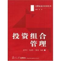 【二手旧书8成新】投资组合管理 徐华青 等 9787309041767