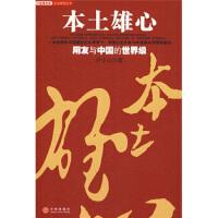 【二手书9成新】 本土雄心:用友与中国的 尹小山 中信出版社,中信出版集团 9787508613567