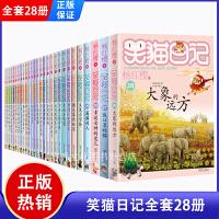 笑猫日记全套27册 幸运女神的宠儿杨红樱系列书小学生课外阅读书籍6-9-10-12周岁儿童故事书笑猫日记全套24册+25