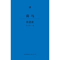 奥德赛(第七至十二卷)(电子书)