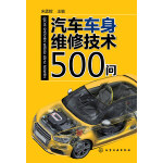 汽车车身维修技术500问