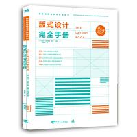 国际新媒体艺术教程系列:版式设计完全手册