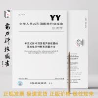 YY/T 1089-2007 单元式脉冲回波超声换能器的基本电声特性和测量