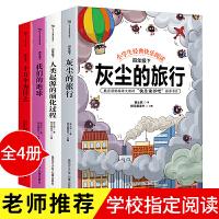 【四年级】(全3册)学生名家经典快乐阅读书系人类起源的演化过程 我们的地球 灰尘来的旅行 十万个为什么快乐读书吧推荐书目斑马爱读书